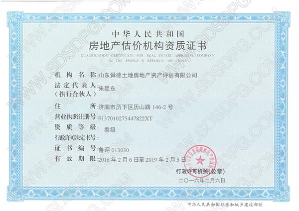 房地产估价机构资质证书(正)水印.jpg