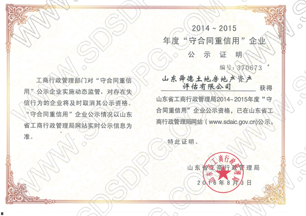 【舜德】2014-2015省级守重证书(新) 水印.jpg