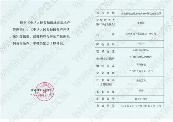 房地产估价机构备案证书-副本水印.jpg
