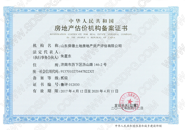 房地产估价机构备案证书-正本水印.jpg